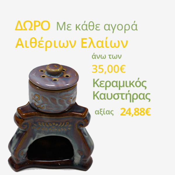 ΔΩΡΟ ο Κεραμικός καυστήρας αιθέριων ελαίων με αγορά αιθέριων ελαίων αξίας άνω των 35,00