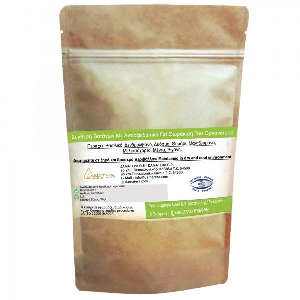 Antioxidant Herbs Composition For Body Shielding 30gr