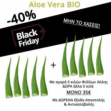 Βιολογικά Φύλλα Αλόης 10 ΚΙΛΑ αγοράζετε 5 κιλά και σας δίνουμε άλλα 5 ΔΩΡΟ